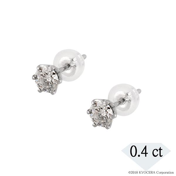 ダイヤモンド ピアス プラチナ 合計0.4カラット スタッド プレゼント 天然石 京セラ