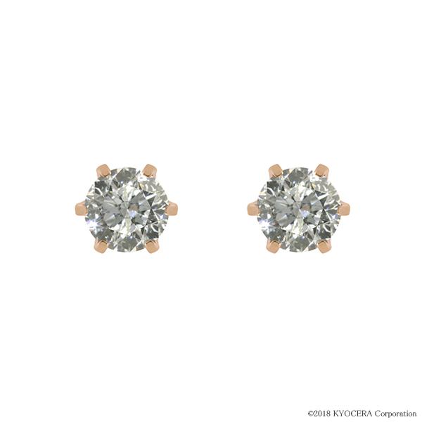 ダイヤモンド ピアス K18ピンクゴールド 合計0.6カラット スタッド  プレゼント 天然石 京セラ