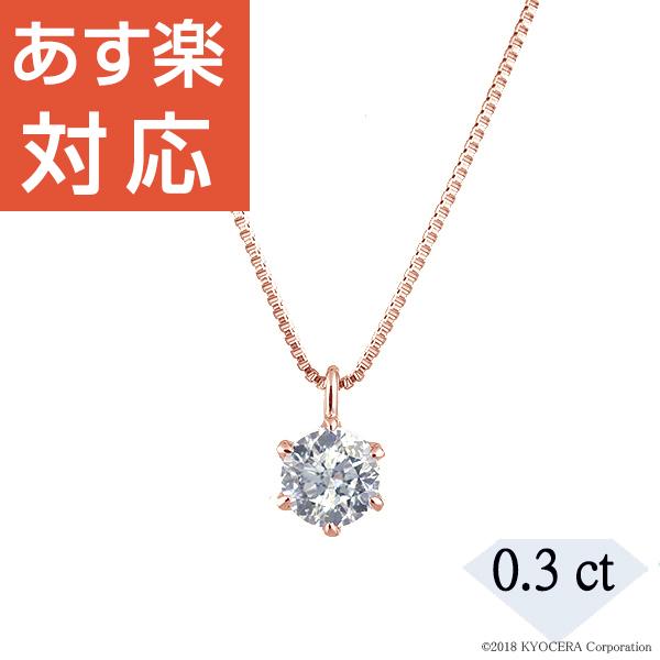 ダイヤモンド ネックレス K18ピンクゴールド 0.3カラット 一粒 ベネチアンチェーン プレゼント 天然石 人気 京セラ