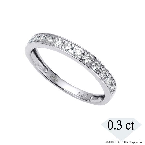 ダイヤモンド リング 指輪 プラチナ 0.3カラット ハーフエタニティ プレゼント 天然石 京セラ