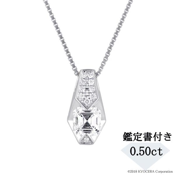 ダイヤモンド ネックレス プラチナ 0.50カラット Dカラー VS1 スクエアエメラルドカット 4月誕生石 天然石 プレゼント 京セラ