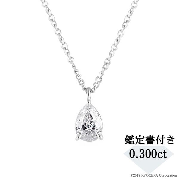 プラチナダイヤモンドネックレス 0.300ct Gカラー SI1 ペアシェイプカット 一粒 鑑定書付き プレゼント 天然石 京セラ