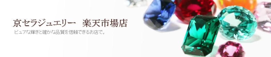 京セラジュエリー楽天市場店:京セラジュエリー楽天市場店。ピュアな輝きと確かな品質を信頼できるお店で