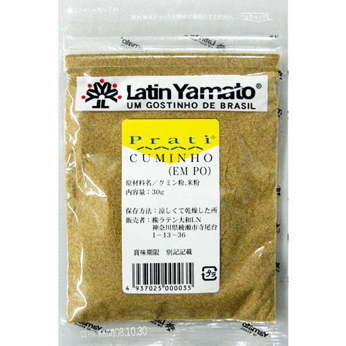 カレーの香りスパイス ご注文で当日配送 クミン ラテン大和 あす楽対応 宅配便送料無料 10P04Mar17 30g