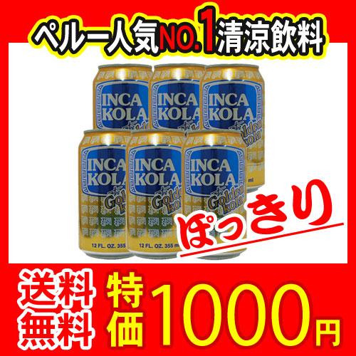 inkakora(INCA KOLA)罐355ml*6部安排10P04Mar17
