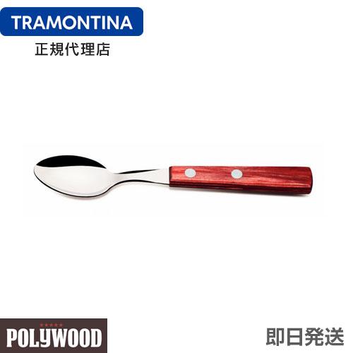 【トラモンティーナ特集】【送料無料】TRAMONTINA ティースプーン 15cm×60本セット ポリウッド <食洗機対応> 【TT08】
