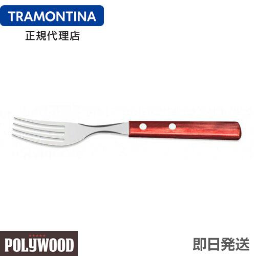 【送料無料】TRAMONTINA デザートフォーク 17.2cm×24本セット ポリウッド <食洗機対応>【あす楽対応】【パッカーウッド テーブルナイフ】【トラモンティーナ カトラリー】