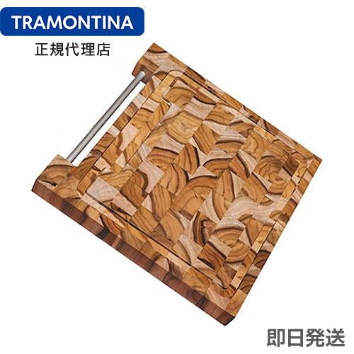 TRAMONTINA 木製 エンドグレインカッティングボード 30cm×30cm BARBECUE 【あす楽対応】【バーベキューボード】【バーベキュー用 トレイ】【サービングボード】