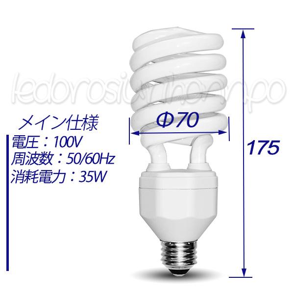 【8個】 蛍光電球 蛍光ランプ 蛍光灯 電球型蛍光灯 撮影照明 工事現場 省エネ スパイラル型 蛍光球 インバ−タ-式 35W/250W相当 白E26型■109