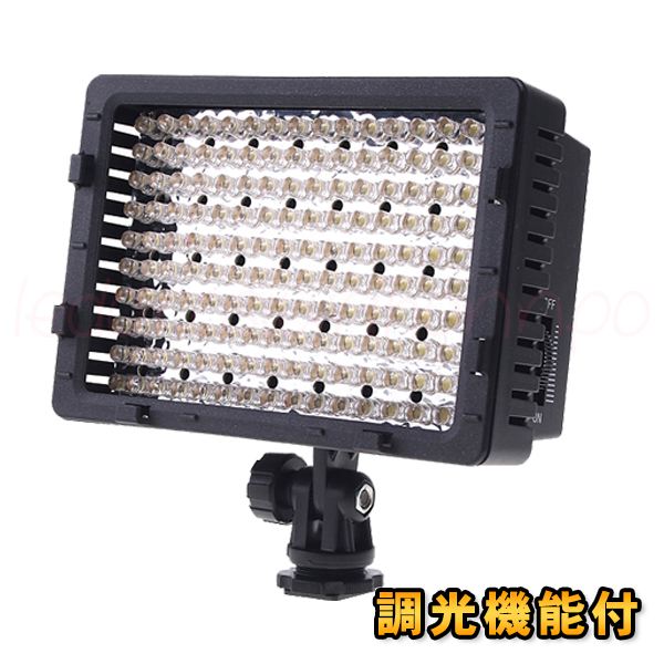 一眼レフカメラ ビデオカメラ カメラ用 常時点灯型LEDライト 160灯 写真撮影 商品撮影 照明 調光■326