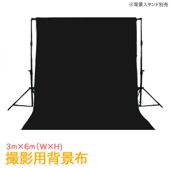背景布 特大サイズ コットン100%写真撮影用/無反射 3m×6m ブラック(黒色布)■285