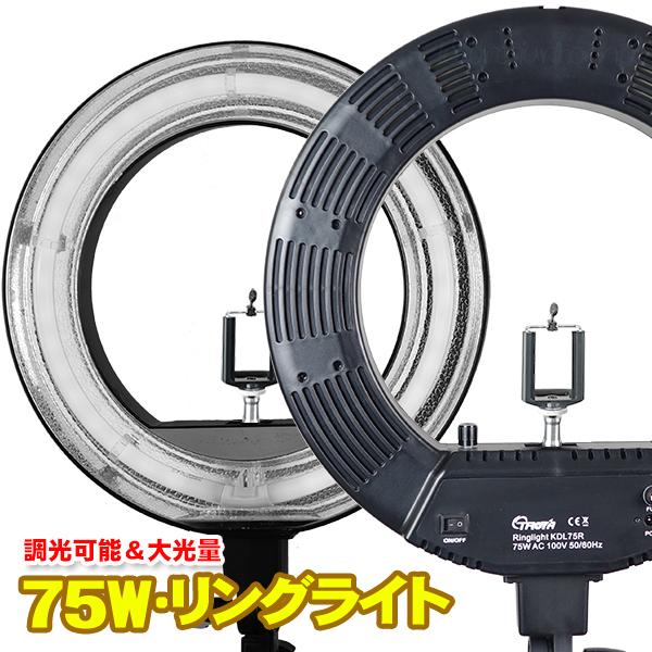 75Wリングライト 撮影照明 ポートレート 商品撮影【スマホ装着 調光可能】■514