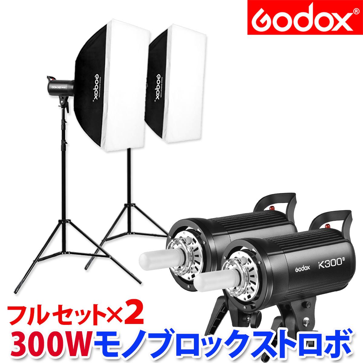 【週末限定価額】 撮影照明 300Wストロボ 【GODOXフル2灯セット】 写真撮影 照明機材キットモノブロックストロボ ソフトボックス付■148