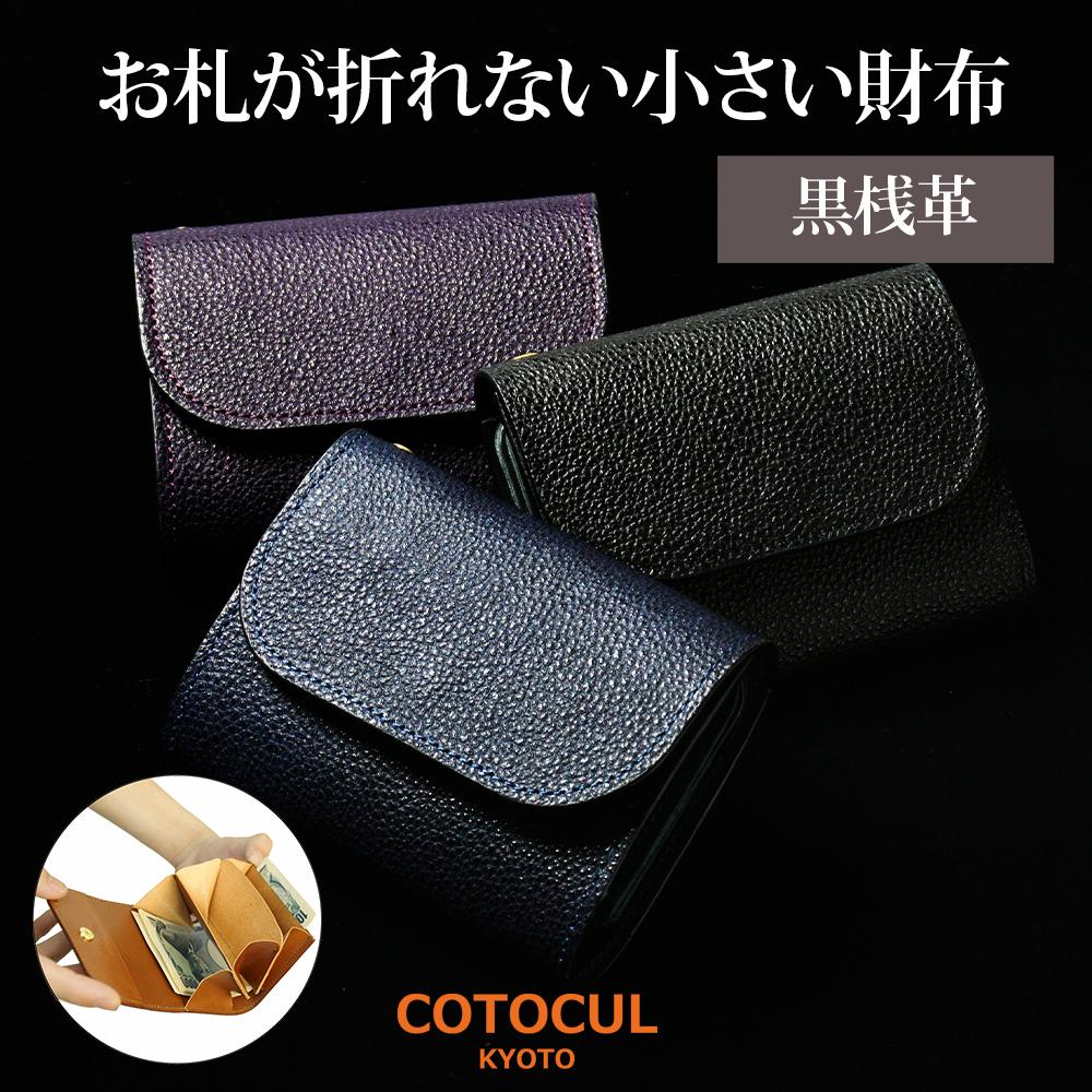 COTOCUL(コトカル) 小さい財布「お札が折れない」黒桟革 財布 レディース 二つ折り メンズ コンパクト 本革 ミニ財布 極小財布 送料無料