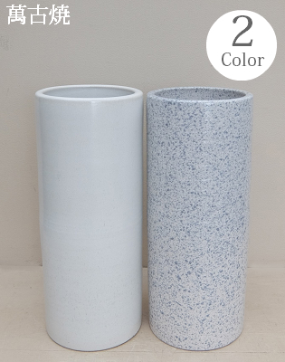 シンプルなデザインなので使いやすい花器です 花瓶 お買得 157-215 送料無料 花器 陶器 インテリア 日本製 萬古焼 国産 フラワーベース 直径16.5×高さ40.0×口内径14.0cm オブジェ モダン サイズ おしゃれ 良品 シンプル ベーシック 一輪挿し 限定モデル アウトレットセール