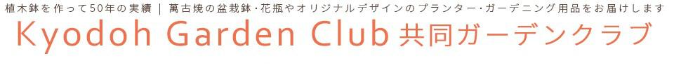 共同ガーデンクラブ:植木鉢・プランター・花瓶・置物・リース・オーナメント等、園芸用品専門店