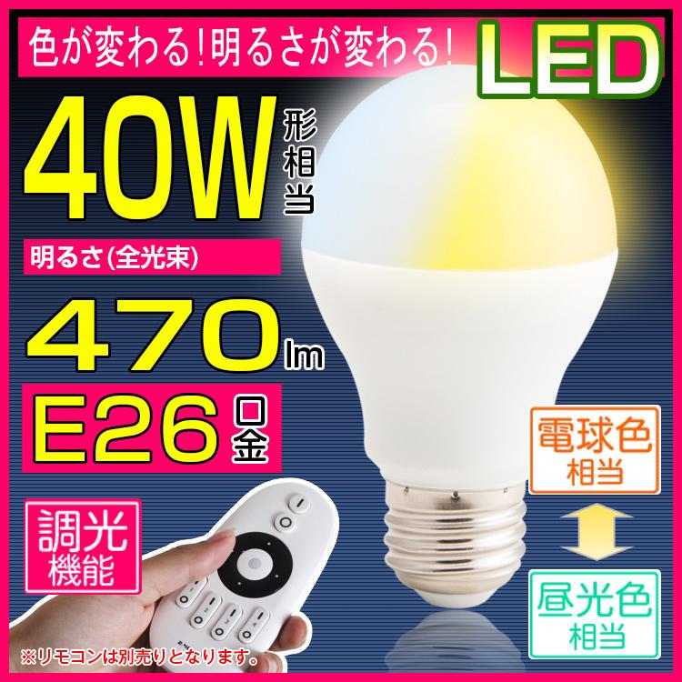 【4個セット】 調光&調色可能 電球色 80w形相当 (GT-B-12W-CT(4B) 一般電球 LED電球 led照明 ) 遠隔操作 昼白色 e26 常夜灯 無線式リモコン操作 12W 【リモコン別売り】