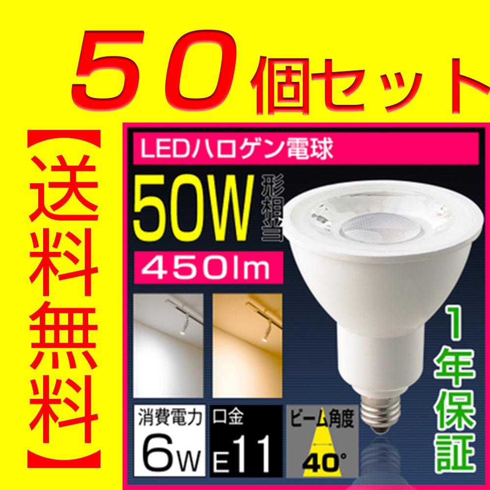 50個セット LED電球 スポットライト E11 ハロゲン 50W 相当 電球色 昼光色【あす楽・送料無料】