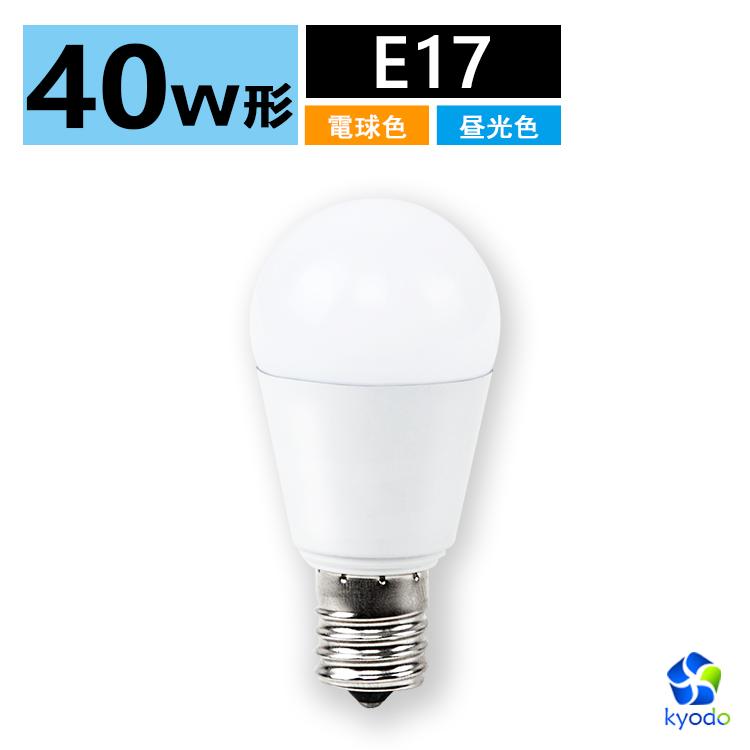 LED一般電球 現品 4W 40W相当 450LM 口金E17 LED電球 e17 40W ミニクリプトン 電球色 節電 小型電球タイプ 断熱材施工器具対応 led 長寿命 ストアー 昼光色 密閉器具対応 省エネ 一年保証 LED照明