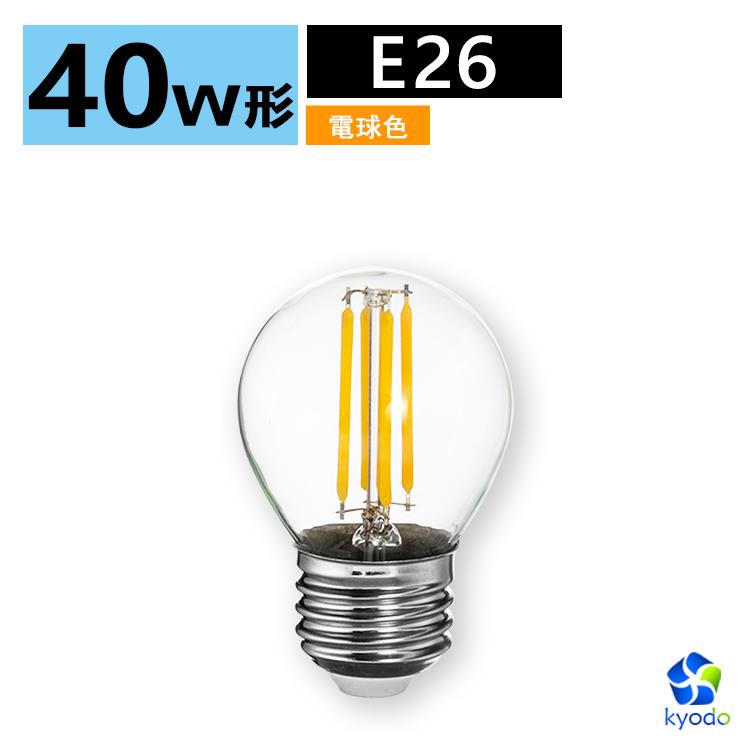 LEDシャンデリア球 4W 340lm E26 電球色 LED電球 40W形相当 大人気 フィラメント クリアタイプ 期間限定 ハロゲン色 2700K 一般電球 led 演出 装飾タイプ 雰囲気重視 クリヤーランプ レトロ 広配光 ミニボール形 G45 360度発光