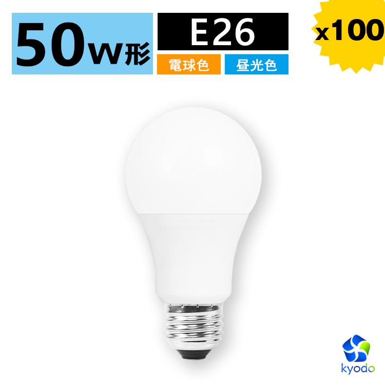 【100個セット】LED電球 E26 50w形相当 電球色 昼光色 広配光タイプ 密閉器具対応 断熱材施工器具対応 一般電球形 A60 26mm E26口金 LEDライト おしゃれ 玄関 廊下 寝室 照明