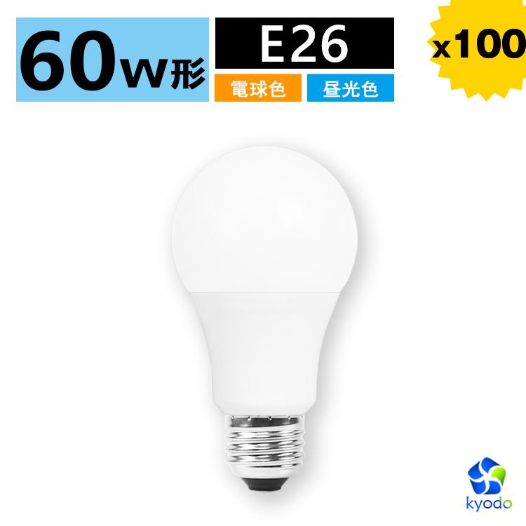 【100個セット】【送料無料】LED電球 E26口金 60W形相当 広配光タイプ 電球色 昼光色 26mm 一般電球形 A60 広角光 LEDライト照明