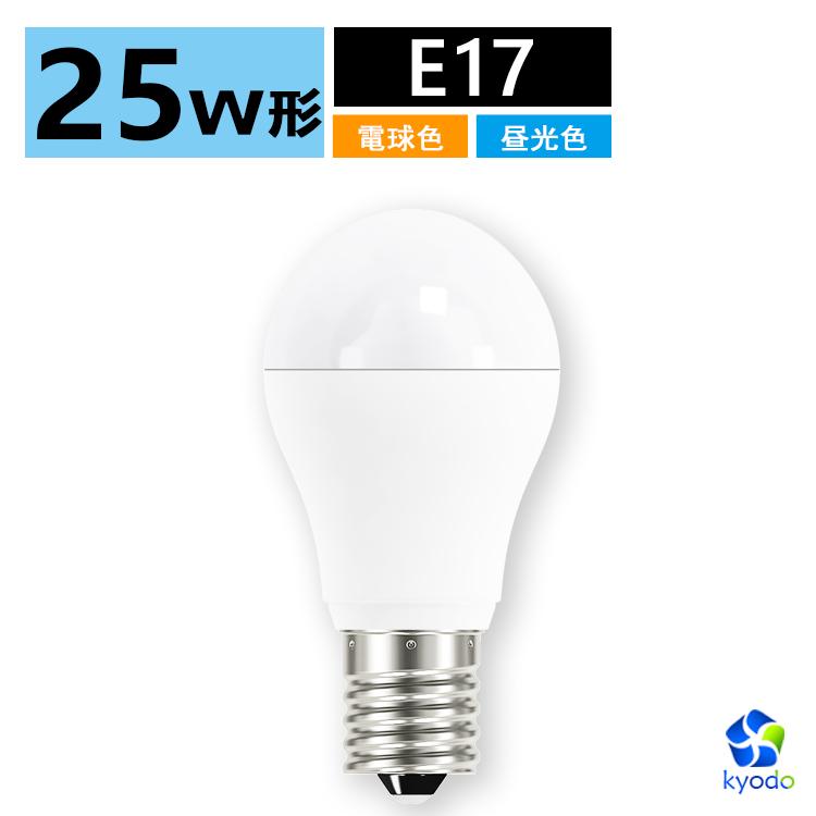 LED 小形電球 新作 大人気 電球色 昼光色 口金 E17 LED電球 e17 照明 小型電球タイプ ミニクリプトン 密閉器具対応 led ランキングTOP10 断熱材施工器具対応 25W PSタイプ