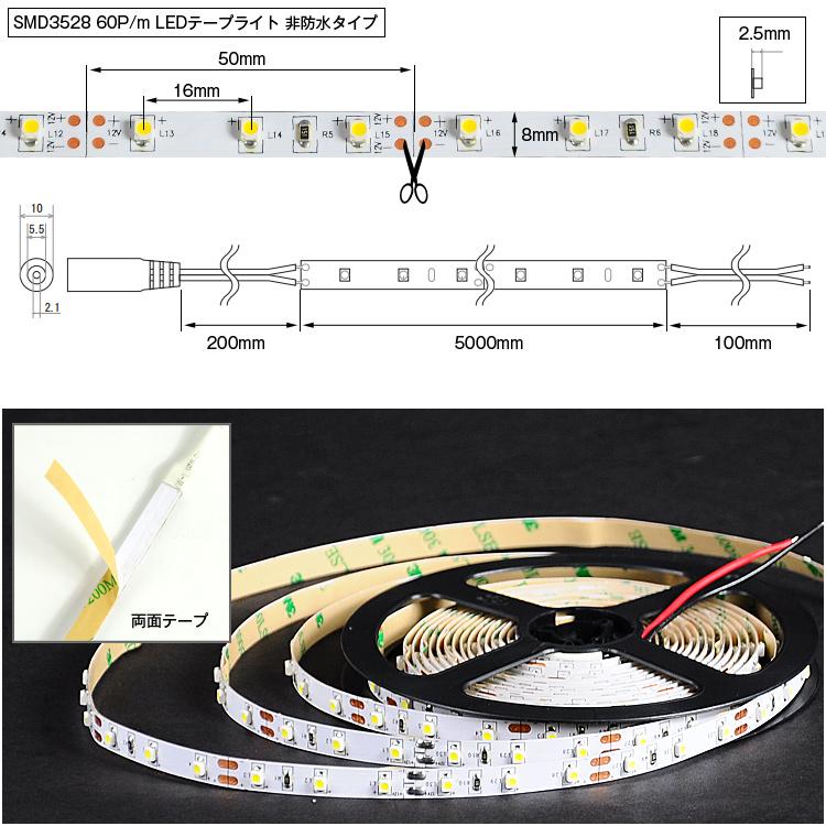 LEDテープ 5m 青 LEDテープ SMD3528 正面発光 間接照明 看板照明 陳列照明 足元灯 棚下照明 バーライト DIY自作