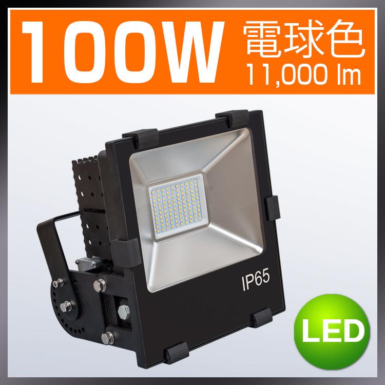 LED 投光器 100W LED投光器 電球色 3000K 広角120度 防水加工 ledライト 防犯 防犯灯 街灯 作業灯 駐車場灯 ナイター 屋内 屋外 船舶