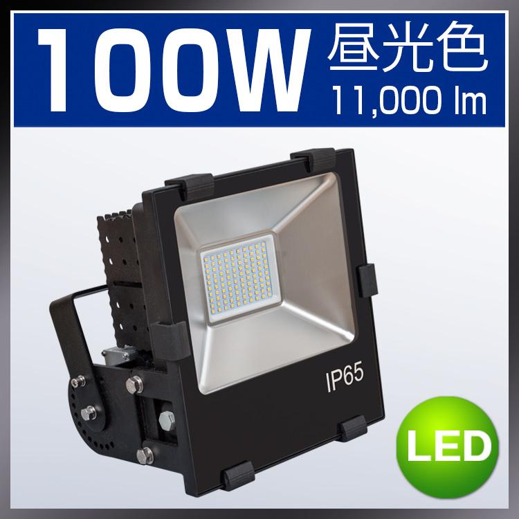 LED 投光器 100W LED投光器 昼光色 6500K 広角120度 防水加工 ledライト 防犯 防犯灯 街灯 作業灯 駐車場灯 ナイター 屋内 屋外 船舶