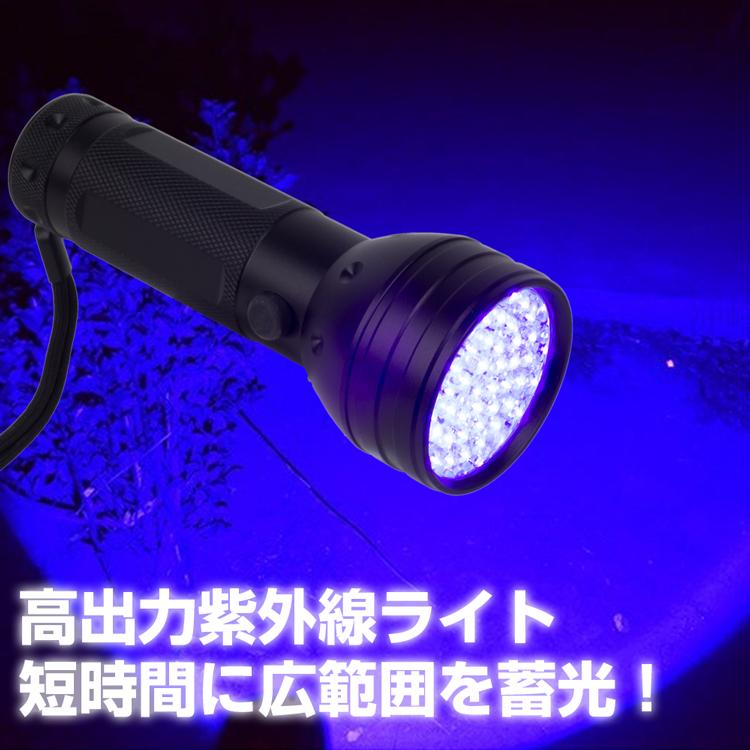 Ultraviolet rays light LED black light UV light flashlight light LED51  light strong type fluorescence reaction resin hardening light handy light  dirt