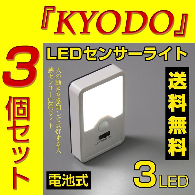 【3個セット・】センサーライト LEDライト LED 人感センサーライト 屋内 電池式 配線不要 3灯 自動点灯消灯 防災 照明 電気 玄関ライト 足元灯 スポットライト 階段照明 間接照明 LED