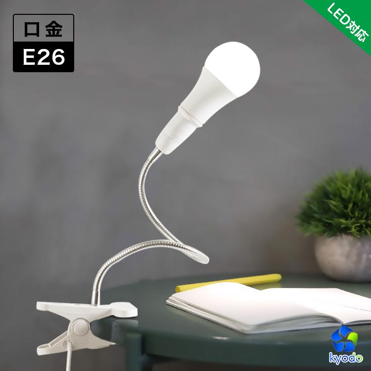 LED電球付き メーカー再生品 電気スタンド クリップライト 角度調整可能 口金E26 50W形相当 広配光タイプ 密閉器具対応 デスクライト 卓上ライト LED照明 節電 スタンドライト 省エネ テーブルランプ 学習用 賜物 目に優しい