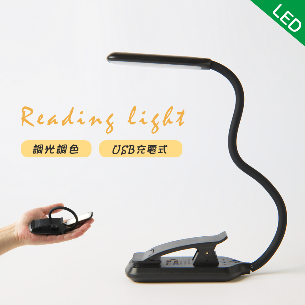 数量は多 LEDクリップライト USB充電式 調光調色 デスクライト 勉強用 仕事 寝室 子供 在宅勤務 読書 哺乳 読書灯 停電 卓上 市販 譜面ライト 読書灯USB充電式 防災用 スタンドライト ベッド テーブルランプ 電気スタンド 目に優しい