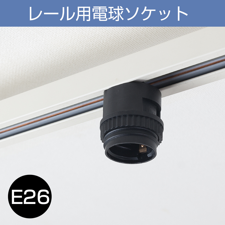 ダクトレール用ソケット E26 電球ソケット プラグ 変換アダプター 天井直付器具 LED対応 照明補助器具 照明器具 取付簡単 インテリア スポットライト