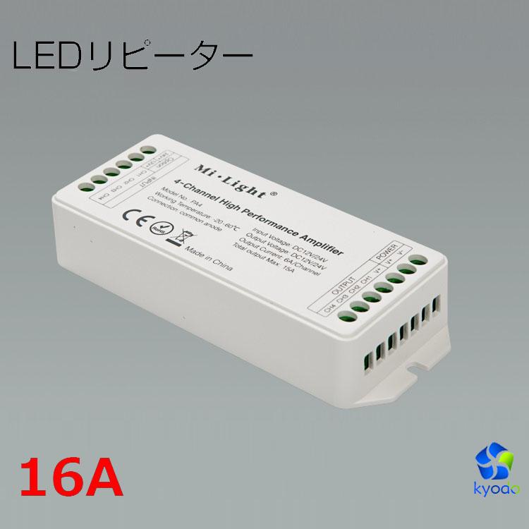 LEDリピーター 16A LEDテープライトを長く延長 供給する 40%OFFの激安セール 約5m以上 最安値 リピーターを中継し電流を