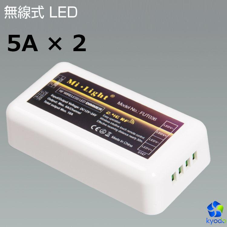 LEDテープ用コントローラー 最新アイテム 調光 低価格 リモコン別売り LEDテープライト用 コントローラー リモコン操作 無段階調光