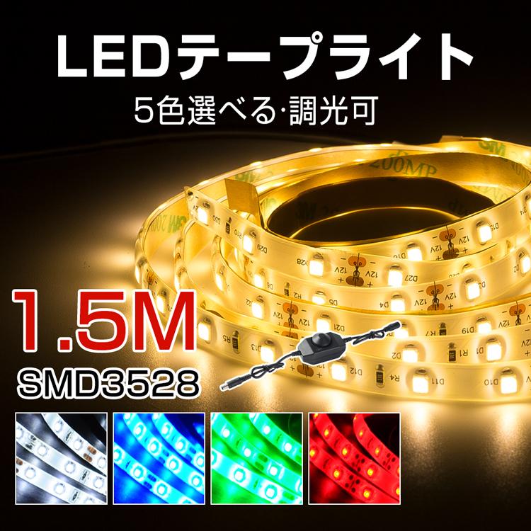 LEDテープライト 商品追加値下げ在庫復活 防滴 特別セール品 1.5M LEDイルミネーション アダプター DC調光器 つまみ式 明るさ調節 SMD3528 正面発光 青 間接照明 電球色 棚下照明 昼光色 看板 ledテープ