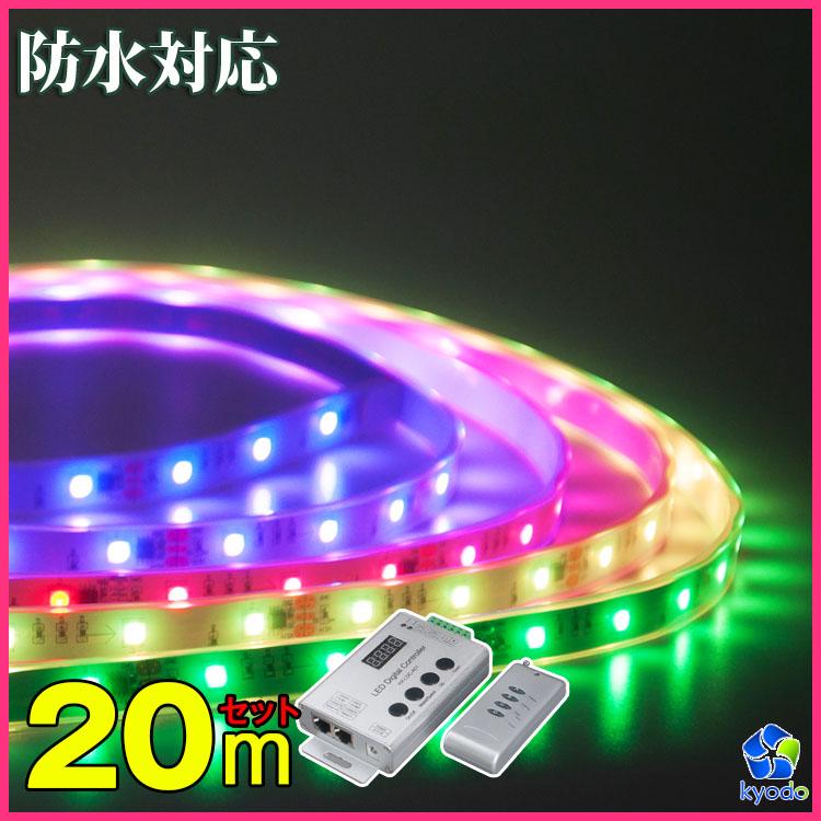 マジック LEDテープライト 20m 光が流れる RGB 最大200M延長可能 防水加工 150leds リモコン操作 SMD5050 LEDテープ 間接照明 led