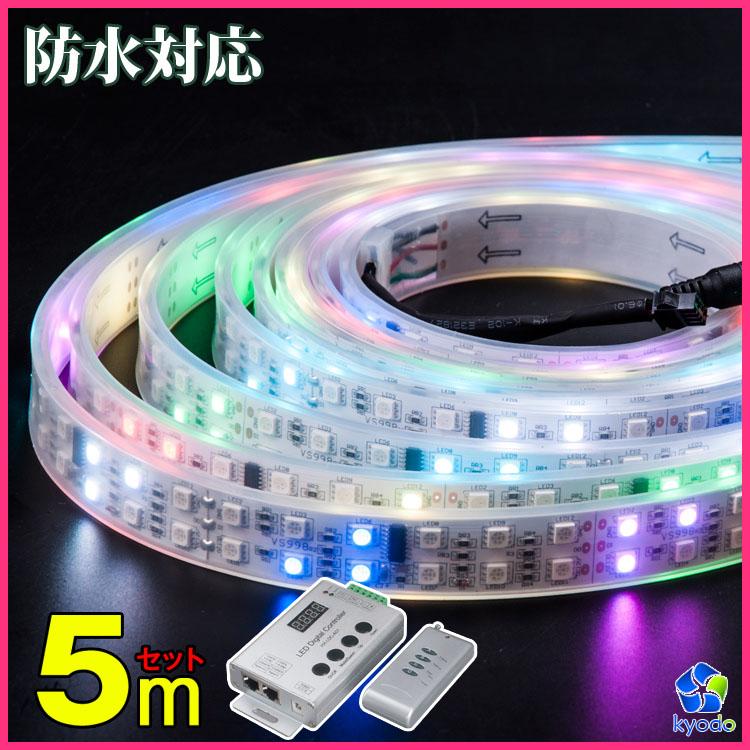 光の流れる LEDテープライト マジック SMD5050型 RGB 600球 5m 防水 コントローラ リモコン 電源 間接照明 led