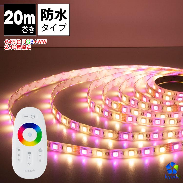 LEDテープ 20m 64万色 防水 マルチカラー 電球色 昼光色 白 さくら色 無線式 調光 調色 リモコン操作 LED 間接照明 看板照明 LEDテープライト