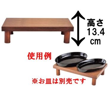 送料無料 ディスプレイ|ビュッフェ|バイキング 木製 システム ディスプレイ スタンド ロータイプ(高さ13.4cm)/ブラウン(EBM18-1)(958-08)