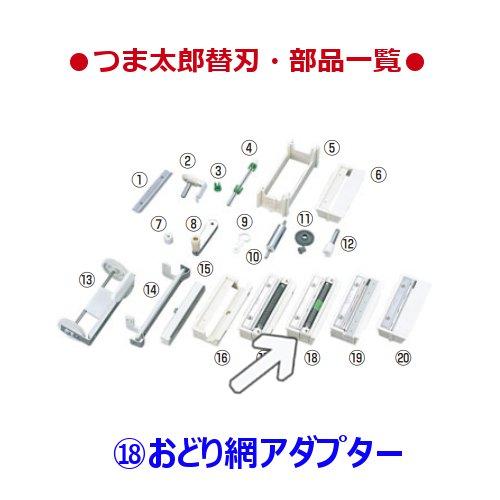 つま太郎 おどり網アダプター おどり網アダプターのみ (EBM18-1)(296-01)
