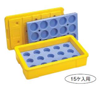 送料無料 冷・温蔵庫 保温・保冷コンテナ 保温 コンテナー 茶碗蒸しコン SR-15-2 小(EBM19-1)(603-01)