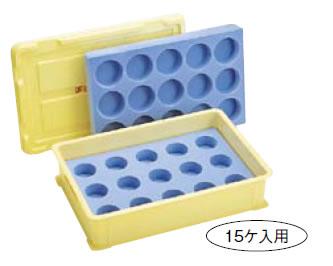 送料無料 冷・温蔵庫 保温・保冷コンテナ 保温 コンテナー 茶碗蒸しコン SG-15-1 大(EBM20-1)(621-03)