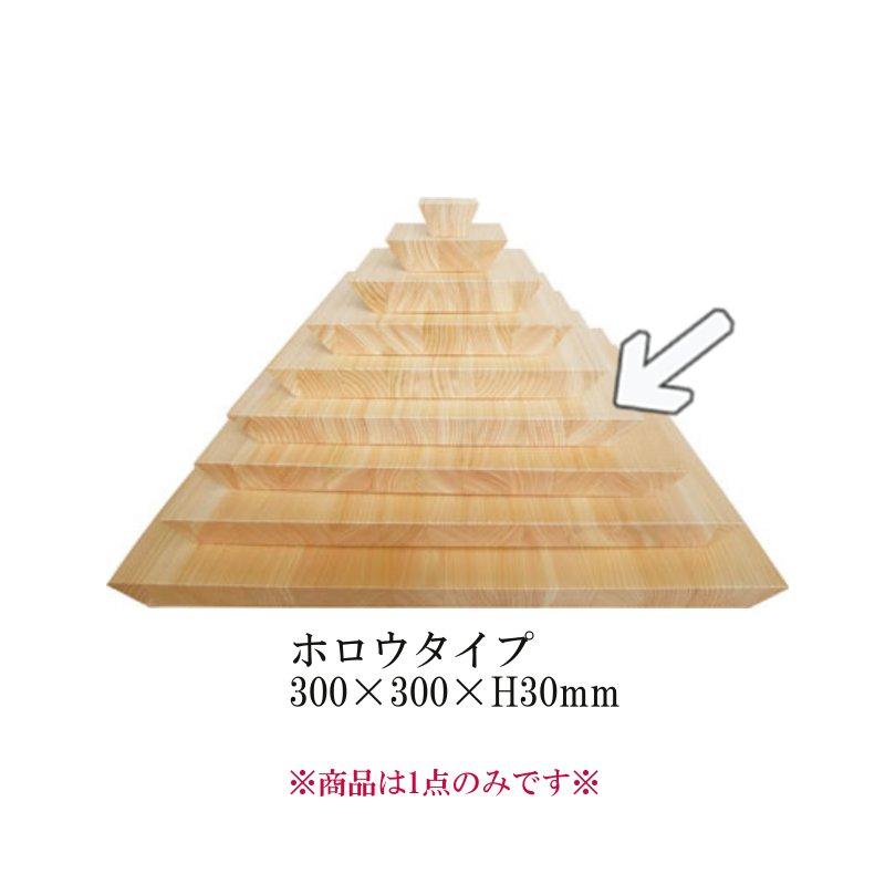 ヒノキプレート スクエアプレート(正方形/四角形) ※ホロウタイプ[300](300×300×H30)重ね方次第で無限の可能性を魅せる多様性のある木製ピラミッド。(EBM20-1)(1027-02)