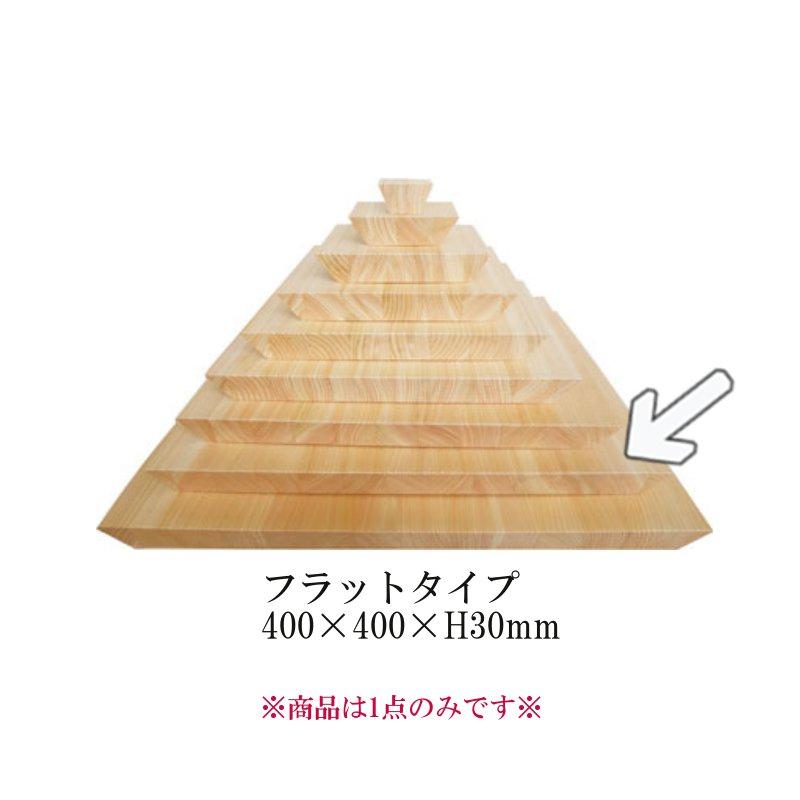 ヒノキプレート スクエアプレート(正方形/四角形) ※フラットタイプ[400](400×400×H30)重ね方次第で無限の可能性を魅せる多様性のある木製ピラミッド。(EBM20-1)(1027-01)