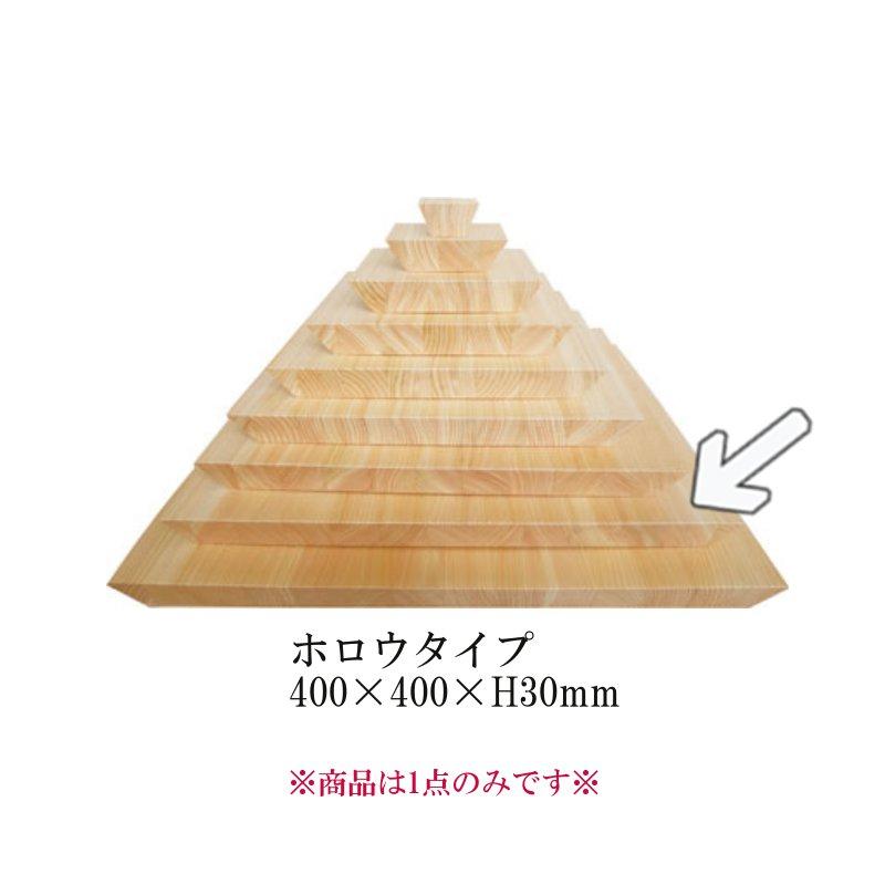 ヒノキプレート スクエアプレート(正方形/四角形) ※ホロウタイプ[400](400×400×H30)重ね方次第で無限の可能性を魅せる多様性のある木製ピラミッド。(EBM20-1)(1027-02)