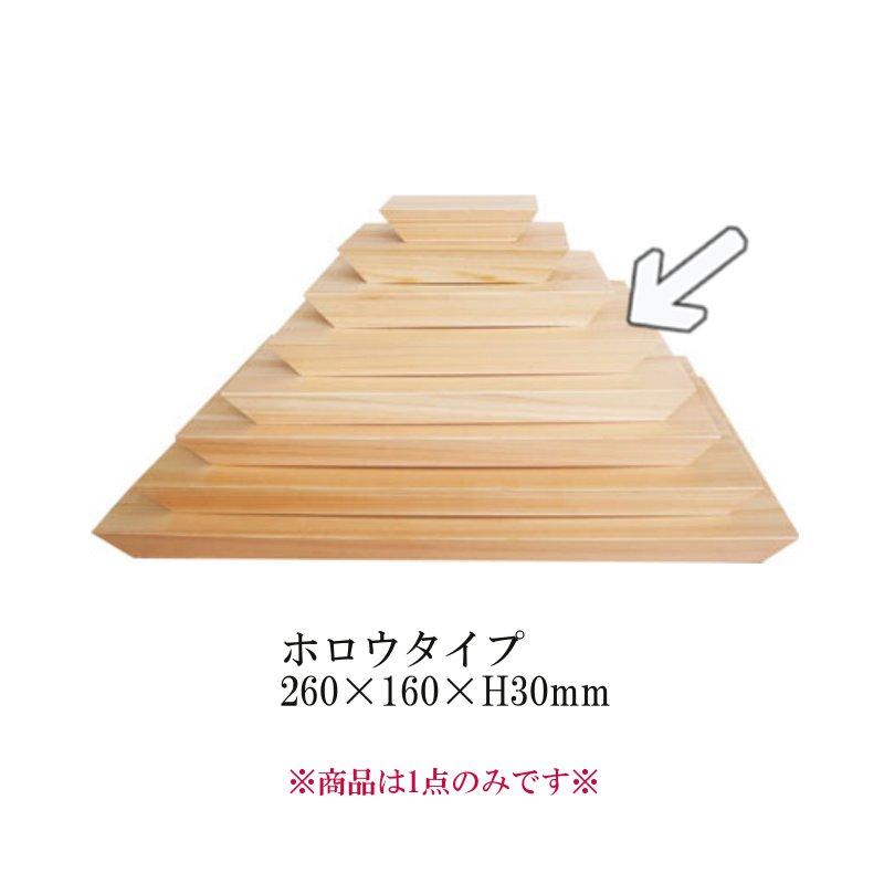 ヒノキプレート レクタングルプレート(長方形) ※ホロウタイプ [260](260×160×H30)重ね方次第で無限の可能性を魅せる多様性のある木製ピラミッド。(EBM20-1)(1027-06)