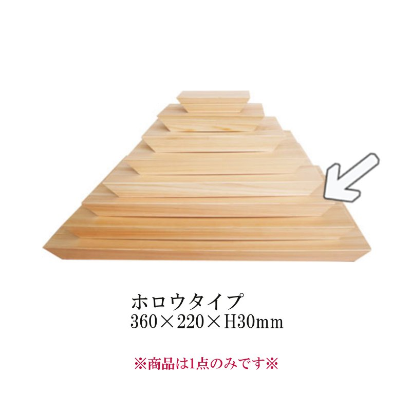 ヒノキプレート レクタングルプレート(長方形) ※ホロウタイプ [360](360×220×H30)重ね方次第で無限の可能性を魅せる多様性のある木製ピラミッド。(EBM19-1)(1005-06)